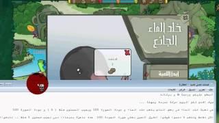 getlinkyoutube.com-كيف تزيد نقودك عند لعب لعبة خلد الماء جزر عيش سفاري