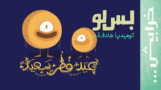 #بس_لو: انت مش انت وانت قطايف! #عيد_فطر_سعيد
