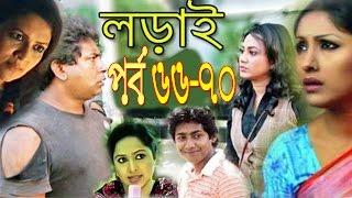 getlinkyoutube.com-Bangla Comedy Natok Lorai Part 66 to 70 By Mosharraf Karim