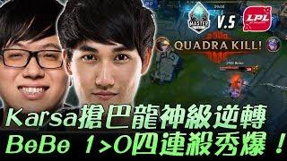 LMS vs LPL Karsa搶巴龍神級逆轉 BeBe伊澤四連殺秀爆!Game4 | 2017 Riot全明星賽 Day4