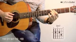레옹 Leon - 이유 갓지 않은 이유 IU&G-Park | 무한도전 영동고속도로 가요제 | 기타 연주, Guitar Cover, Lesson, Chords