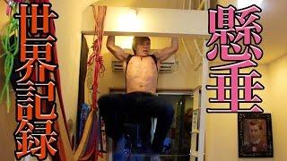 懸垂 ギネス世界記録に挑戦!18㎏の重りを付けてやる!Pullup King! PDS