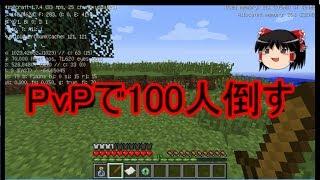 getlinkyoutube.com-【ゆっくり実況】MineZ100人斬りの無双物語【1人目】【Minecraft】