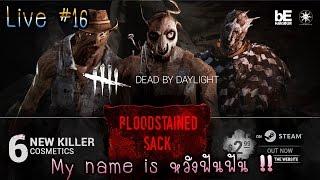 getlinkyoutube.com-My name is หวังฟันฟัน!! #16 Dead by daylight 1080p 60fps