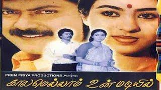 getlinkyoutube.com-Kalamellam Un Madiyil Tamil Full Movie : Murali, Jayashree