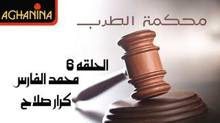getlinkyoutube.com-محمد الفارس - كرار صلاح برنامج محكمة الطرب  - الحلقة 6