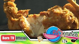 getlinkyoutube.com-ไก่ทอด ร้าน ไก่ทอดแน่งน้อย จ.เชียงราย 3 ม.ค.58 (1/3) ครัวคุณต๋อย
