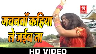"getlinkyoutube.com-Latest Bhojpuri Song| Gawanwa kahiya le jaiba|By Arbind Akela ""Kallu ji"""