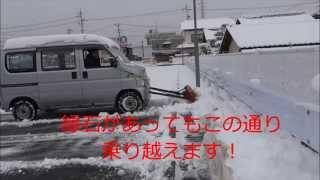 getlinkyoutube.com-軽トラ 軽自動車 除雪機 スノープラウ 縁石乗り越えてみた