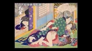 getlinkyoutube.com-『浮世絵春画曼陀羅』トレーラー DISC1