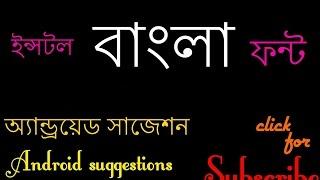 getlinkyoutube.com-কিভাবে অ্যান্ড্রয়েড মোবাইলে বাংলা ফন্ট ইন্সটল করবেন।How to install bangla font on Android mobile?