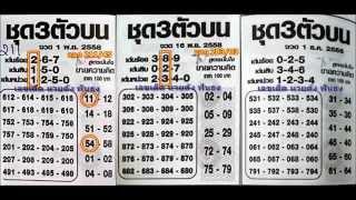 getlinkyoutube.com-เลขเด็ด 1/12/58 ชุด3ตัวบน หวย งวดวันที่ 1 ธันวาคม 2558