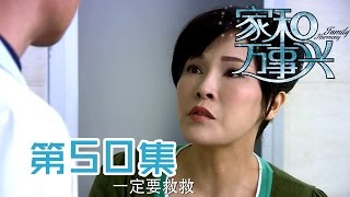 【家和万事兴】Nursing Our Love 第50集 映雪婆婆恢复清醒 Yingxue's mother-in-law wakes up 1080P