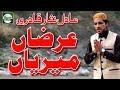 ARZAN SANAWEIN JA KE - MUHAMMAD ADIL NISAR QADRI - OFFICIAL HD VIDEO