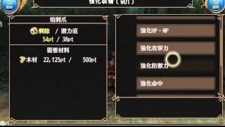 getlinkyoutube.com-【トーラム】托蘭異世錄Toram Online RPG 武器附魔 屬性附魔 By w01