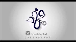 getlinkyoutube.com-فهد السعد 2015 -  اتصل بي ( النسخة الاصلية )