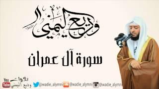 getlinkyoutube.com-جديد - سورة آل عمران كاملة - للقارئ : وديع اليمني