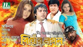 getlinkyoutube.com-Biyer Logon (বিয়ের লগন) | Riaz, Jona, Amit Hasan, Nodi, Don, Mizu Ahmed | NTV Bangla Movie