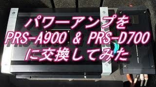 getlinkyoutube.com-サウンドナビのアンプを PRS-A900&PRS-D700に変えてみた