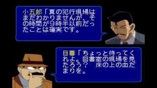 getlinkyoutube.com-[PS1]名探偵コナン[紹介単発]