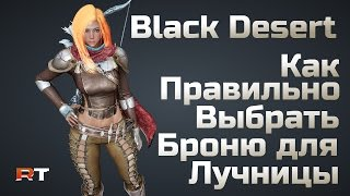 getlinkyoutube.com-Black Desert Броня для Лучницы