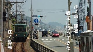 getlinkyoutube.com-江ノ島・鎌倉に観光に行ってきた その1 江ノ島篇
