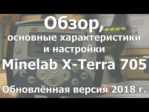 Minelab X-Terra 705 (с катушкой DD)