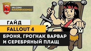 getlinkyoutube.com-Броня, Грогнак Варвар и Серебряный плащ.