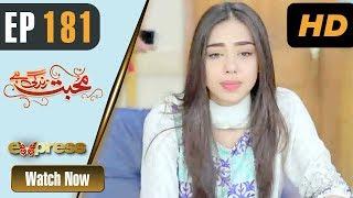 Pakistani Drama | Mohabbat Zindagi Hai - Episode 181 | Express Entertainment Dramas | Madiha