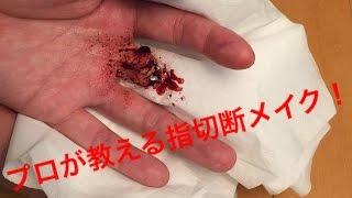 getlinkyoutube.com-【グロ注意】プロが教える指切断メイク! cut finger makeup!