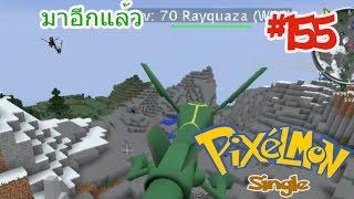 getlinkyoutube.com-Minecraft Pixelmon Single [3.3.2] #155 มาอีกแล้ว แต่... อีกแล้ว