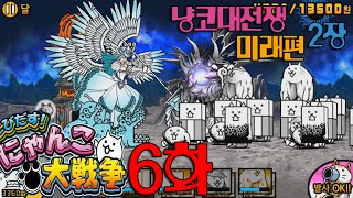 getlinkyoutube.com-[모바일게임] 냥코대전쟁 미래편 2장 6화!! 드디어 3.1.0 업데이트!