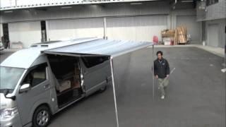 レクビィ製キャンピングカーのオーニングテントの使い方