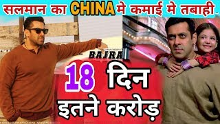 Bajrangi Bhaijaan 18th Day Box Office Collection in China | 3rd Monday Collection | Salman Khan