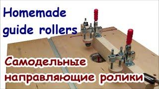 getlinkyoutube.com-Самодельные направляющие прижимные ролики - Homemade guide rollers