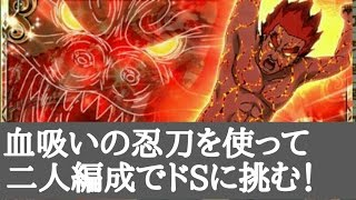 getlinkyoutube.com-限定ガイ+血吸いの忍刀装備でドSに挑む!