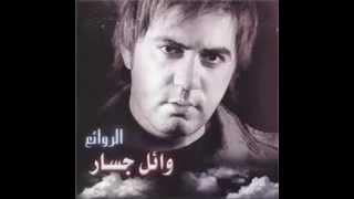 getlinkyoutube.com-وائل الجسار( كوكـتـيل طرب) - Wael Gassar