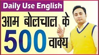 आम बोलचाल के 500 + English Sentences | Daily English Speaking Practice | Daily Use English Sentences