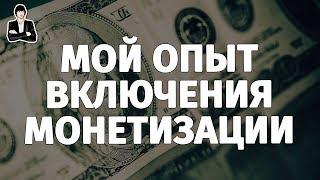 getlinkyoutube.com-Монетизация видео на youtube 2016 - новичкам!