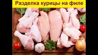 getlinkyoutube.com-Как правильно разделать курицу.Как нарезать куриное филе.