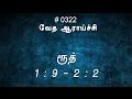 ரூத் 1:9 - 2:2 #0322 Ruth Tamil Bible Study