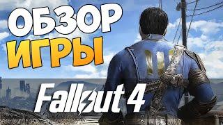 getlinkyoutube.com-Fallout 4 - Вышла! Первый Взгляд (60 FPS)