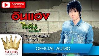 getlinkyoutube.com-อินแฮง - ไอดิน อภินันท์ [OFFICIAL Audio]