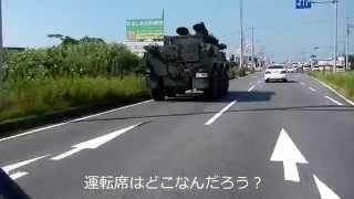 公道を走る装甲車