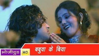 getlinkyoutube.com-HD बबुआ के बिया - Babuwa Ke Biya - Bhojpuri Hot Songs 2014 - Garma Garam