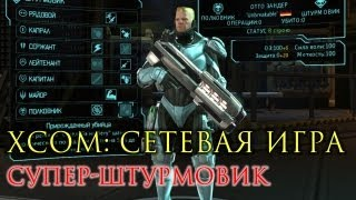 getlinkyoutube.com-XCOM: Сетевая игра. Супер-штурмовик