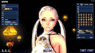Blade and Soul Character creation - Female Kun