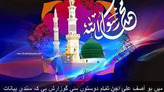 Molana Sain Alam Jat New Sindhi Bayan Shuhada E Karbala 2018 Full HD