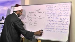 شرح ألفية أبن مالك - الدرس الثامن (( المعتل من الأسماء والأفعال ))