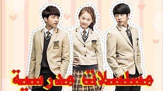 getlinkyoutube.com-مسلسلات كورية  - مسلسلات كورية مدرسية رومانسية